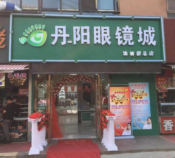 南京新街口杰伦眼镜店地图